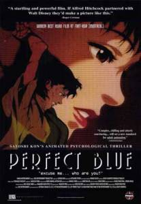 perfect-blue-movie-poster-1997-1010247694