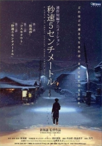 5_centimeters_per_second_poster